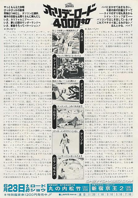 japanese vacation ad (back)
